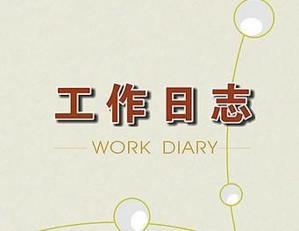 工作日志|什么是高质量的工作日志(二)-职场动态