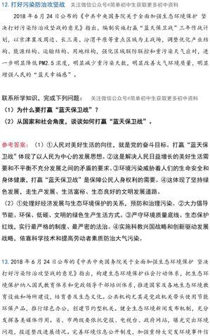 2019中考主观校长时政题中考,冲刺必备梳理!热点北京四中高中部图片