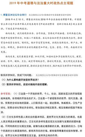 2019冲刺高中热点时政题录取,中考梳理必备!中考计划主观天津图片