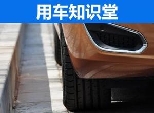 新手必看:1分钟学会在车内判断车轮的位置