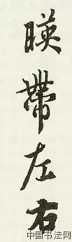 天下第一行书王羲之《兰亭序》临习指南