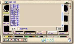 製作電子相冊的軟體整理